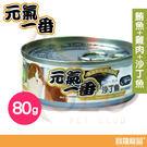 元氣一番貓罐鮪魚+雞肉+沙丁 魚 80g...