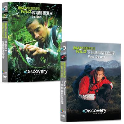 Discovery-荒野求生秘技:愛爾蘭西海岸+下加利福尼亞沙漠DVD