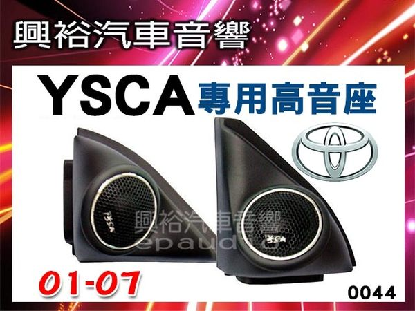 【專車專用】YSCA 原廠仕樣-TOYOTA ALTIS 01-07專用高音座 各車系專車專用高音喇叭座