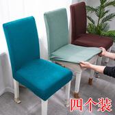 北歐連體彈力針織餐椅套家用酒店飯店簡約餐桌椅子套罩布藝通用