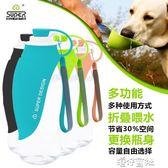 寵物狗狗外出水壺便攜水杯隨行杯狗狗貓喝水機戶外喂水用品飲水器  港仔會社