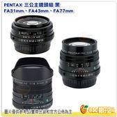Pentax 三公主 FA 31mm FA43mm FA77mm 富堃公司貨