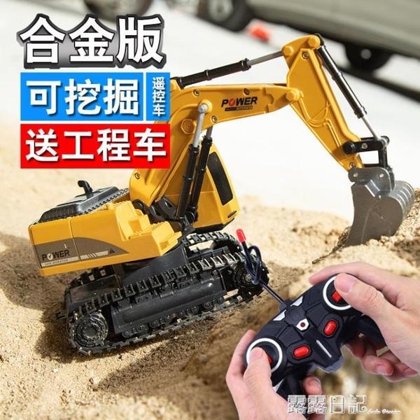 兒童電動遙控挖掘機玩具仿真挖機挖土機勾機工程男孩玩具汽車合金 露露日記