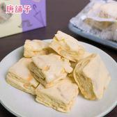 【唐舖子】法式牛軋酥(鹹蛋黃口味)120g
