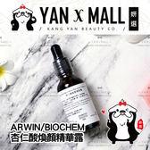 【妍選】ARWIN / BIOCHEM 雅聞 倍優 杏仁酸煥顏精華露 (30ml/瓶)