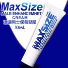 美國 MaxSize-瀟灑男士保養凝膠隨身瓶 10ML