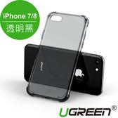 現貨Water3F綠聯 iPhone 7/iPhone 8耐衝擊氣囊保護殼 透明黑