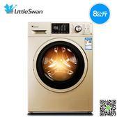 洗烘機小天鵝8公斤KG變頻滾筒全自動洗衣機家用洗烘干一體機TD80V80WDG igo摩可美家