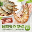 【屏聚美食】巨無霸特大草蝦3盒免運組(4尾裝/盒/淨重380g)