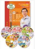 歐陽英生機食療自療精典──精裝有聲書 CD 5 片裝