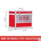 小號帶鎖紅色投票箱選舉箱集票箱透明空白箱落地式選票箱 - 古梵希