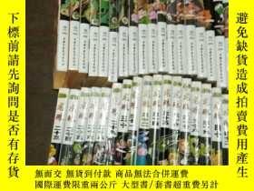 二手書博民逛書店龍珠全集1-42(缺20.21.27.33.41)32集八五品罕