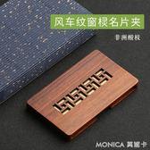 名片夾中國風復古紅木女式桌面嵌銅嵌貝名片盒便攜商務名片夾實木卡片收納盒子 莫妮卡小屋