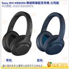 附原廠收納袋 Sony WH-XB900N 重低音無線降躁藍芽耳機 索尼公司貨 耳罩式 可接線 折疊