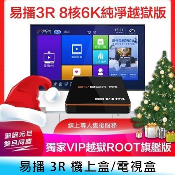 【妃航/免運】EVBOX 3R 易播 盒子 電視盒/機上盒 6K 純淨版 智能/藍牙 配件/裝置 送贈品