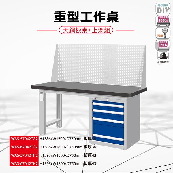 天鋼 WAS-67042TH2《重量型工作桌-天鋼板工作桌》上架組(單櫃型) 天鋼板 W1800 修理廠 工作室 工具桌