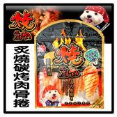 【力奇】燒肉工房 6號 炙燒碳烤肉骨捲16支 -150元 可超取 (D051A06)