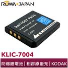 ROWA 樂華 FOR KODAK KLIC-7004(NP50) KLIC7004電池 原廠充電器可用 保固一年 M1033 V1073 V1233 V1253 V1273
