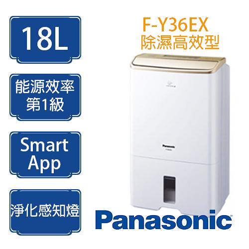 Panasonic 國際牌 18公升 除濕機 F-Y36EX 除濕高效型 ※適用坪數:23坪(75m²)內