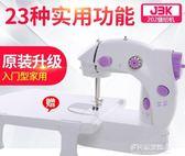 型縫紉機家用迷你小型全自動多功能手動吃厚微型電動縫紉機   多莉絲旗艦店igo