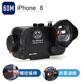 Kamera Apple iPhone 8 4.7吋 潛水殼 防水殼 內含廣角鏡 60米深潛 水下控制鈕 鏡頭濾鏡 iPhone8 i8