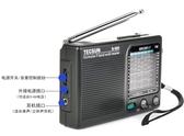 Tecsun/德生 R-909老年人收音機全波段便攜式fm調頻廣播半導體 【熱賣新品】