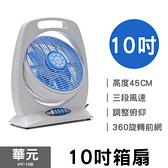 【華元】10吋箱扇 HY-106 (藍)