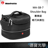 Manfrotto MB MA-SB-7 Shoulder Bag VII 專業級輕巧斜肩包  正成總代理公司貨 相機包 首選攝影包