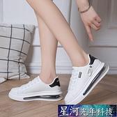 增高鞋 小白鞋女新款厚底百搭內增高女鞋顯瘦氣墊鞋休閒鞋女 星河光年