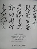 【書寶二手書T5/收藏_QIZ】Christie s_中國古代書畫_2018/5/28