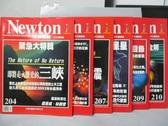 【書寶二手書T6/雜誌期刊_PGK】牛頓_204~210期間_共6本合售_即將走入歷史的三峽等