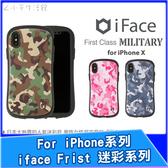 Hamee iface Frist Class 迷彩系列 iPhone ixs ix i8 i7 Plus 手機保護殼 防摔
