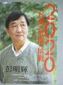 【書寶二手書T7/政治_ZCI】2020台灣的危機與挑戰_彭明輝