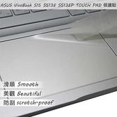 【Ezstick】ASUS S513 S513EP TOUCH PAD 觸控板 保護貼