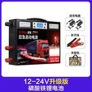 波客汽車電瓶應急啟動電源12V24V貨車大容量打火強起啟搭電神器寶