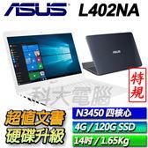 【ASUS華碩】【六期零利率】L402NA 天使白/紳士藍 (120G SSD)硬碟升級版  ◢14吋四核特規改裝筆電 ◣