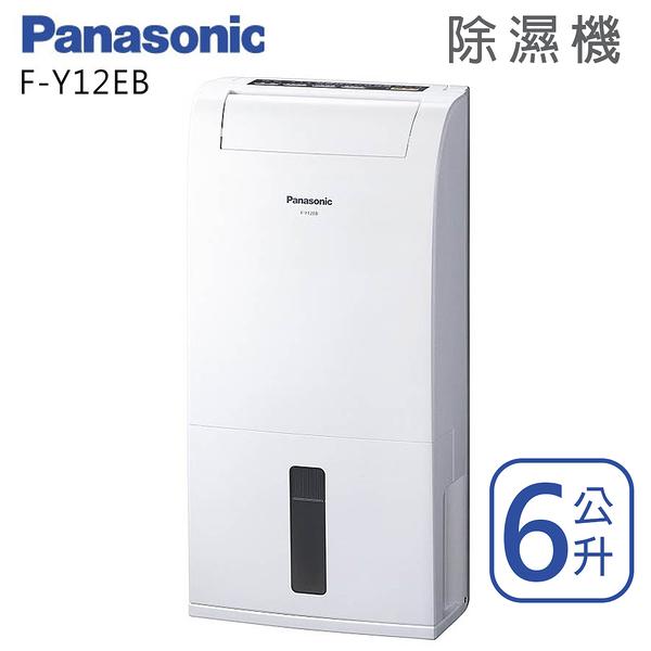 Panasonic國際牌【F-Y12EB】除濕機6公升 全新公司貨 原廠保固三年 台灣現貨