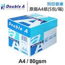 A4 80g 5包影印紙 Double A 多功能影印紙
