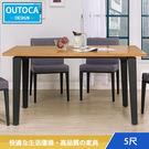 餐桌 桌子 馬丁5尺全實木面黑腳餐桌【Outoca 奧得卡】