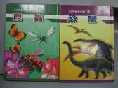 【書寶二手書T3/少年童書_OOK】昆蟲_恐龍_共2本合售_世界動物奇觀