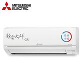 [MITSUBISHI 三菱]3-5坪 靜音大師 1級 變頻冷暖一對一分離式冷氣  MSZ-GR28NJ/MUZ-GR28NJ