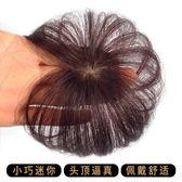 假髮片 頭頂遮白髮假髮片真髮頭頂補髮片女一片式輕薄無痕自然遞針補髮塊 2色