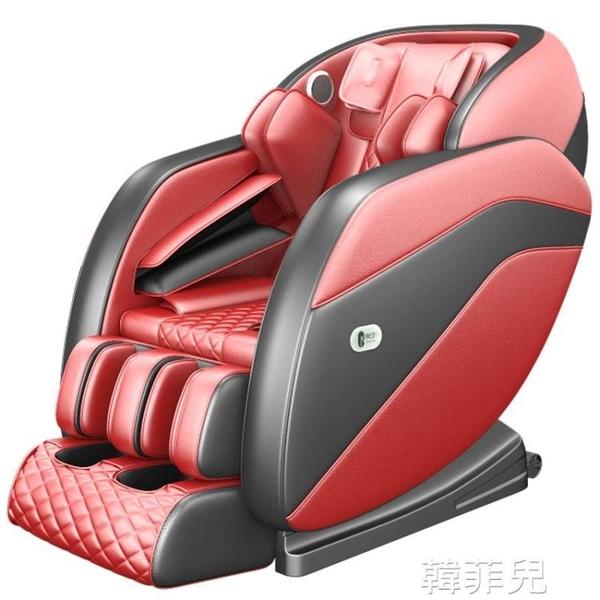 按摩椅 康憶安電動按摩椅家用沙發太空器全身小型多功能新款全自動豪華艙 mks韓菲兒