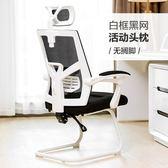 八九間弓形電腦椅辦公椅子靠背電競椅座椅凳子老板椅家用現代簡約zg【新店開張八八折下殺】