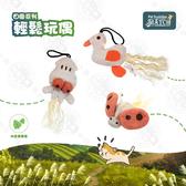 MATCH 【輕鬆玩偶】 瓢蟲/章魚/小鴨 內含貓薄荷 有聲 貓草玩具 劍麻 磨爪 貓咪玩具 寵物玩具