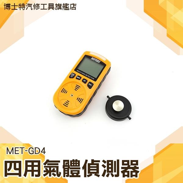 四用氣體偵測器 環境安全 氣體偵測 含出廠證明 五金工具  GD4
