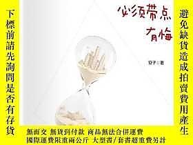 簡體書-十日到貨 R3Y你的青春必須帶點有悔 安子  著 中國致公出版社 ISBN:9787514510348 出版2017