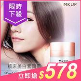 MKUP美咖 賴床美白素顏霜(30ml)【小三美日】懶人化妝必備 原價$680
