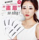 可貼式眉卡 可重覆使用 四對入 眉貼/懶人眉卡 畫眉輔助貼 輔助卡【H81033】