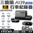VIOFO A139 3CH GPS版 行車紀錄器 前+內+後三鏡頭 2K高畫質 停車監控 計程車 UBER